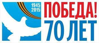http://ilim-lib.narod.ru/inforciya/2015/70letPobedy/Risunki/ofitsialnaya_emblema_prazdnovaniya_70-y_godovschin.jpg